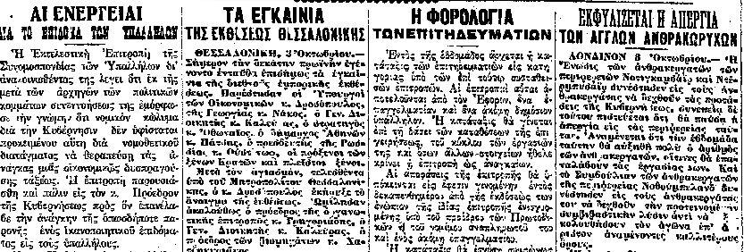 100-chronia-i-kathimerini-enas-aionas-me-ena-klik-amp-8211-1926-i-proti-deth-vinteo0
