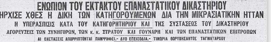 100-chronia-i-kathimerini-enas-aionas-me-ena-klik-amp-8211-1926-i-diki-ton-ex1
