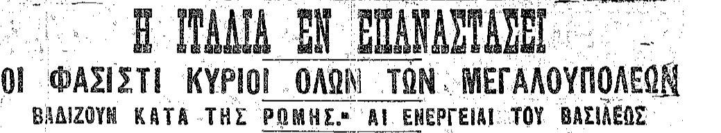 100-chronia-i-kathimerini-enas-aionas-me-ena-klik-amp-8211-1922-poreia-pros-ti-romi-vinteo1