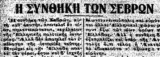 100-chronia-i-kathimerini-enas-aionas-me-ena-klik-amp-8211-1920-i-synthiki-ton-sevron1