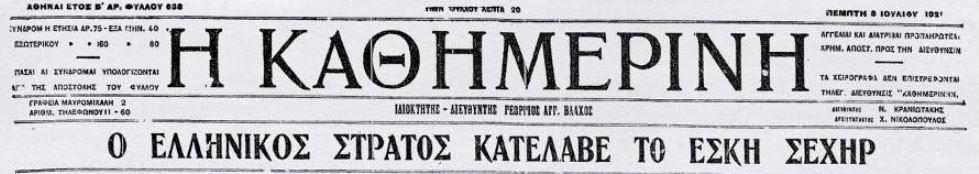 100-chronia-i-kathimerini-enas-aionas-me-ena-klik-amp-8211-1921-katalipsi-toy-eski-sechir-vinteo1