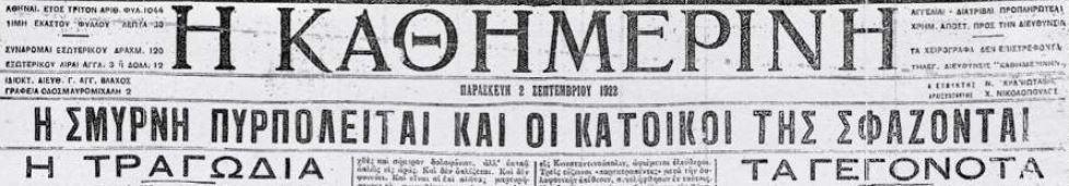 100-chronia-i-kathimerini-enas-aionas-me-ena-klik-amp-8211-1922-katalipsi-kai-katastrofi-tis-smyrnis-vinteo0
