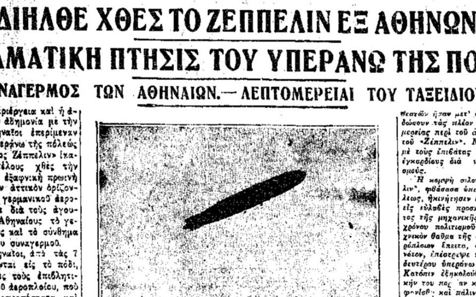 100-chronia-i-kathimerini-enas-aionas-me-ena-klik-amp-8211-1929-ptisi-zepelin-pano-apo-tin-athina0