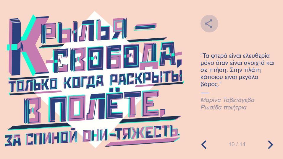 afieromeno-stin-pagkosmia-imera-gynaikas-to-doodle-tis-google9