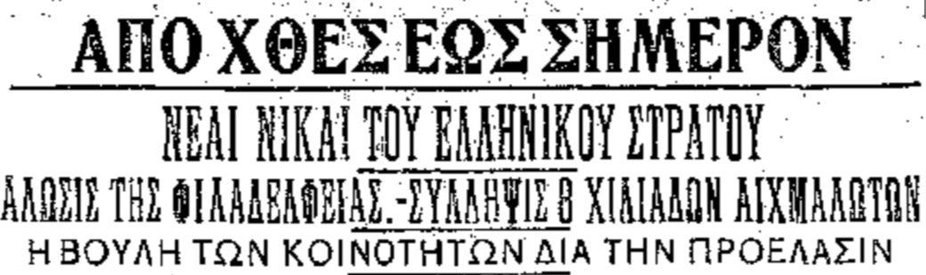 100-chronia-i-kathimerini-enas-aionas-me-ena-klik-amp-8211-1920-katalipsi-tis-filadelfeias0