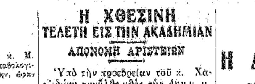 100-chronia-i-kathimerini-enas-aionas-me-ena-klik-amp-8211-1927-vraveysi-chalepa-apo-tin-akadimia-athinon0