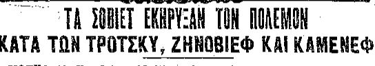 100-chronia-i-kathimerini-enas-aionas-me-ena-klik-amp-8211-1927-stalin-enantion-trotski0
