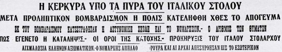 100-chronia-i-kathimerini-enas-aionas-me-ena-klik-amp-8211-1923-katalipsi-tis-kerkyras-apo-italoys1