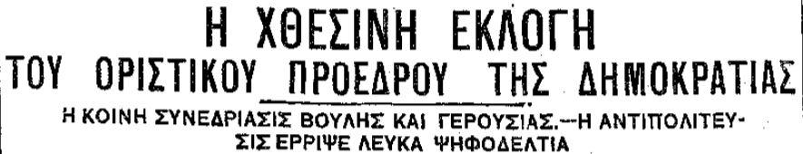 100-chronia-i-kathimerini-enas-aionas-me-ena-klik-amp-8211-1929-o-paylos-koyntoyriotis-proedros-tis-dimokratias0