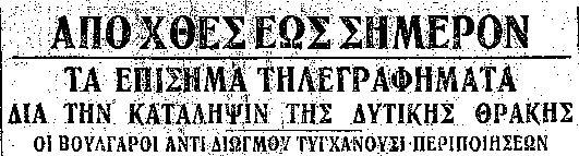 100-chronia-i-kathimerini-enas-aionas-me-ena-klik-amp-8211-1920-apeleytherosi-tis-dytikis-thrakis1