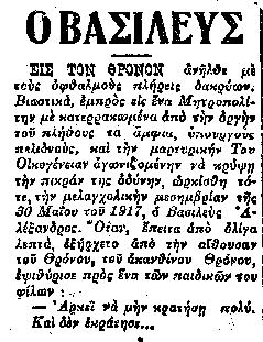 100-chronia-i-kathimerini-enas-aionas-me-ena-klik-amp-8211-1920-thanatos-vasilia-alexandroy-a1