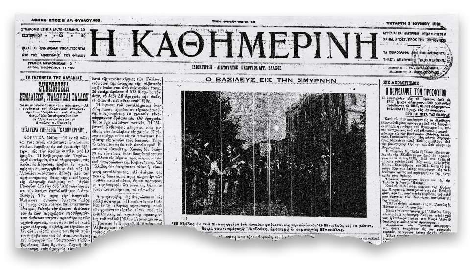 100-chronia-i-kathimerini-enas-aionas-me-ena-klik-amp-8211-1921-o-vasilias-kai-o-prothypoyrgos-sti-smyrni0