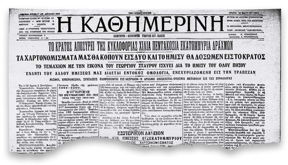100-chronia-i-kathimerini-enas-aionas-me-ena-klik-amp-8211-1922-dichotomisi-toy-nomismatos0