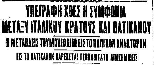 100-chronia-i-kathimerini-enas-aionas-me-ena-klik-amp-8211-1929-to-vatikano-anexartitopoieitai0