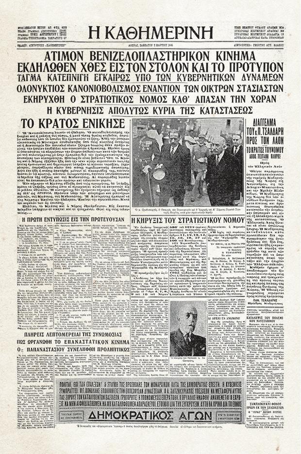 100-chronia-k-istorika-protoselida-amp-8211-to-kinima-tis-1is-martioy-19351