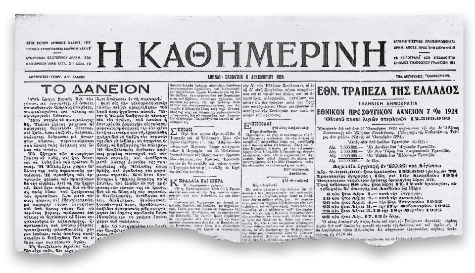100-chronia-i-kathimerini-enas-aionas-me-ena-klik-amp-8211-1924-prosfygiko-daneio-apo-tin-koinonia-ton-ethnon0