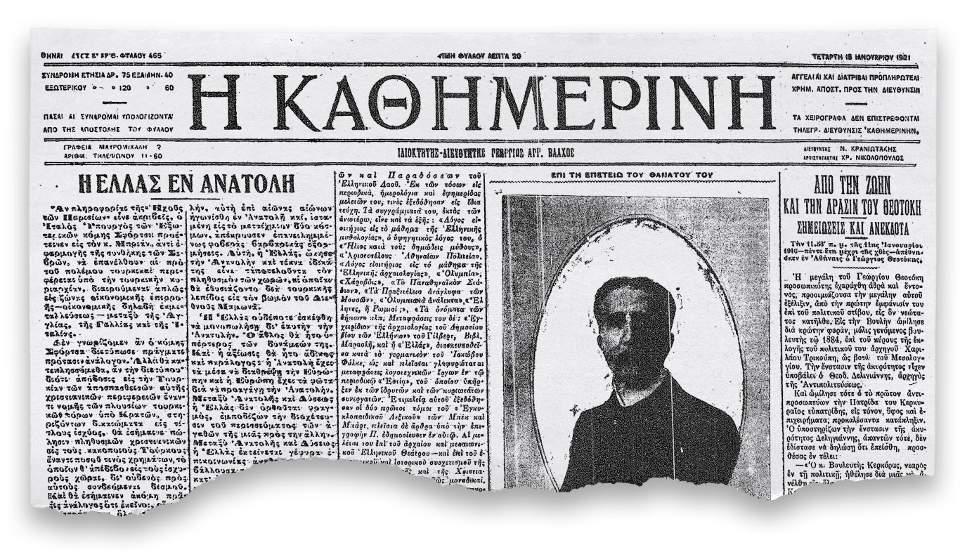 100-chronia-i-kathimerini-enas-aionas-me-ena-klik-amp-8211-1921-o-thanatos-toy-nikolaoy-politi0