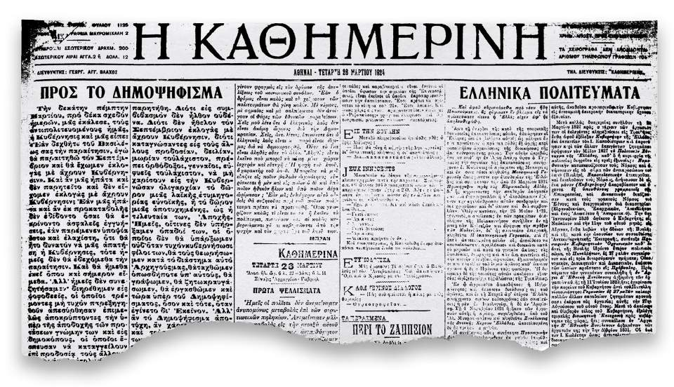 100-chronia-i-kathimerini-enas-aionas-me-ena-klik-amp-8211-1924-egkathidryetai-avasileyti-dimokratia0