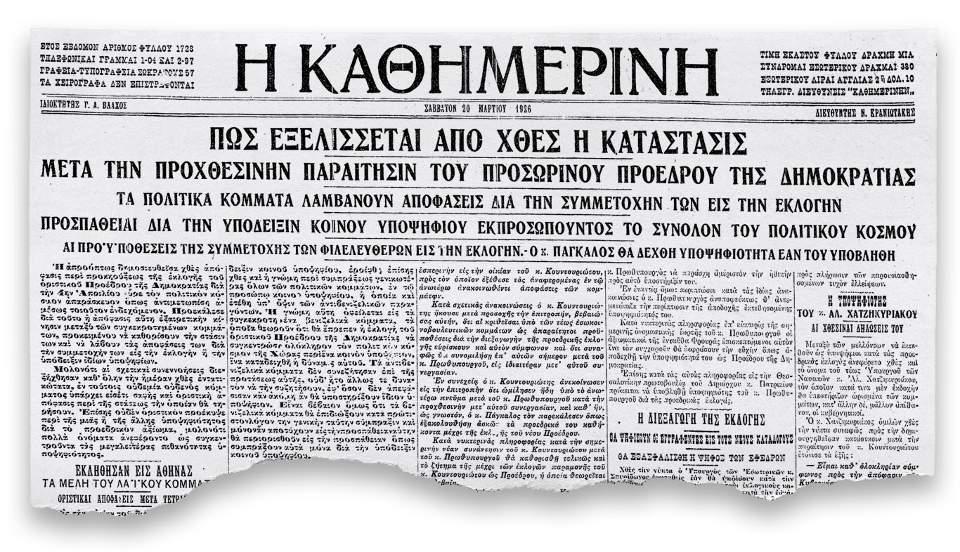 100-chronia-i-kathimerini-enas-aionas-me-ena-klik-amp-8211-1926-idrysi-akadimias-athinon1