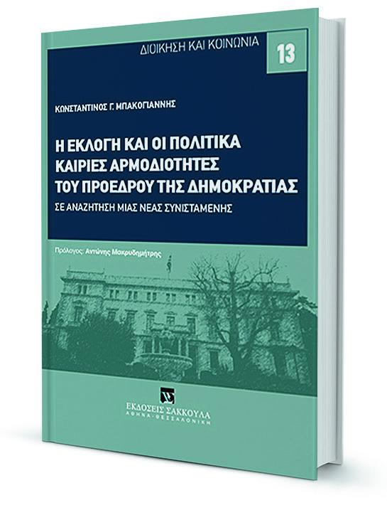 ora-apofaseon-gia-ton-thesmo-toy-proedroy-tis-dimokratias1