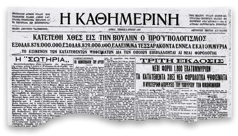 100-chronia-i-kathimerini-enas-aionas-me-ena-klik-amp-8211-1927-neo-syntagma1