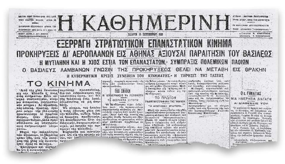 100-chronia-i-kathimerini-enas-aionas-me-ena-klik-amp-8211-1922-stratiotiki-epanastasi-sti-xio-kai-ti-lesvo0