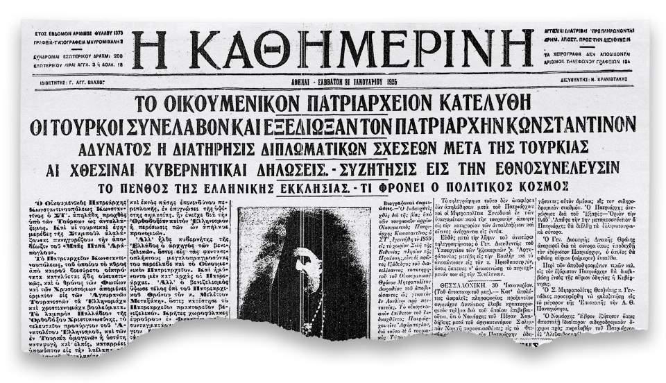 100-chronia-i-kathimerini-enas-aionas-me-ena-klik-amp-8211-1925-apelasi-patriarchi-konstantinoy-st-amp-82171