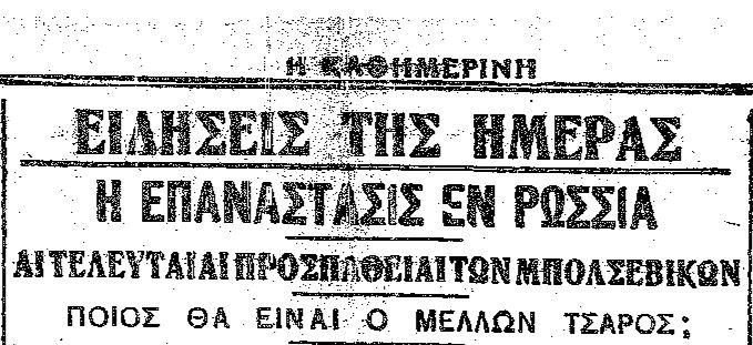 100-chronia-i-kathimerini-enas-aionas-me-ena-klik-amp-8211-1920-i-rosia-toy-lenin-se-katastasi-ektaktoy-anagkis1
