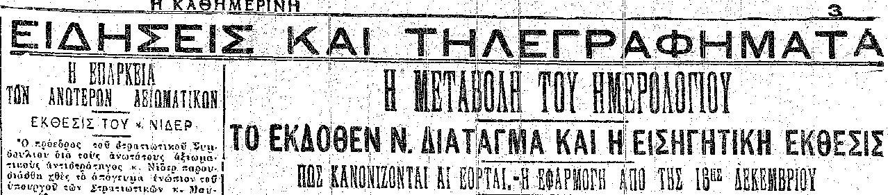 100-chronia-i-kathimerini-enas-aionas-me-ena-klik-amp-8211-1923-apo-to-ioyliano-sto-grigoriano-imerologio0