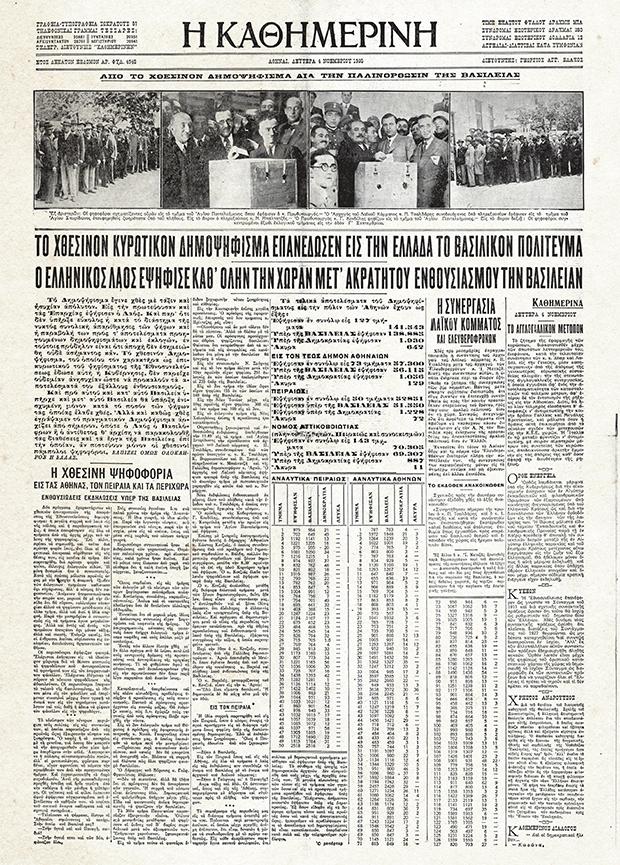 100-chronia-k-istorika-protoselida-amp-8211-to-dimopsifisma-toy-19350