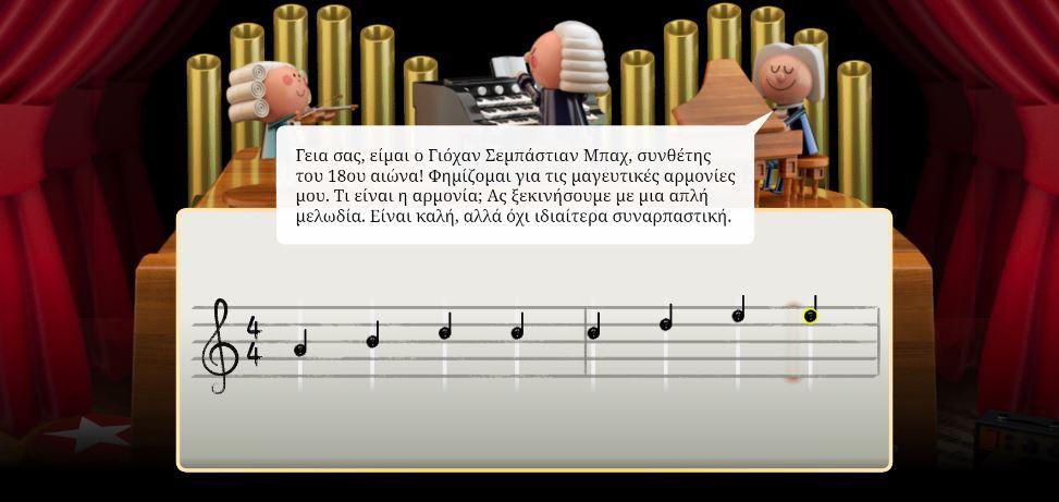 to-doodle-tis-google-gia-ton-mpach-syntheste-ti-diki-sas-melodia-vinteo0