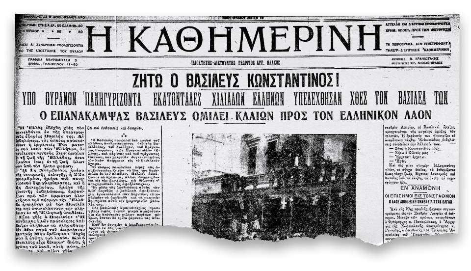 100-chronia-i-kathimerini-amp-8211-enas-aionas-me-ena-klik-amp-8211-1920-epistrofi-vasilia-konstantinoy-a-amp-82170