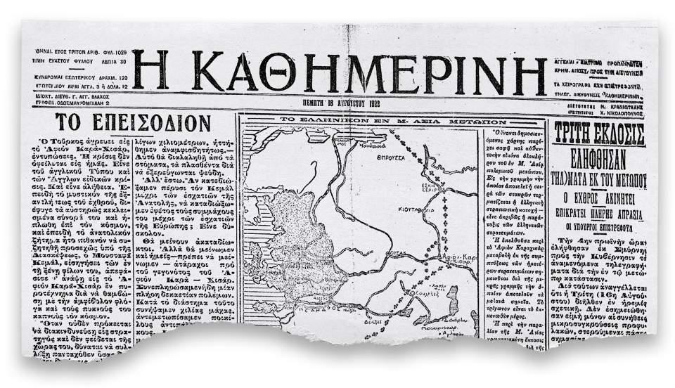 100-chronia-i-kathimerini-enas-aionas-me-ena-klik-amp-8211-1920-toyrkiki-epithesi-sto-afion-karachisar1