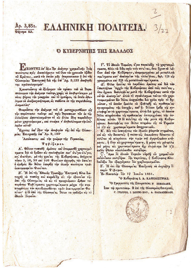 anatemnontas-to-18211