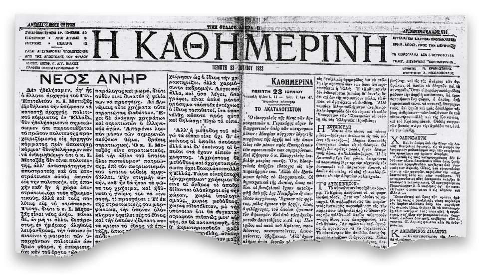 100-chronia-i-kathimerini-enas-aionas-me-ena-klik-amp-8211-1922-diki-tis-lamias0