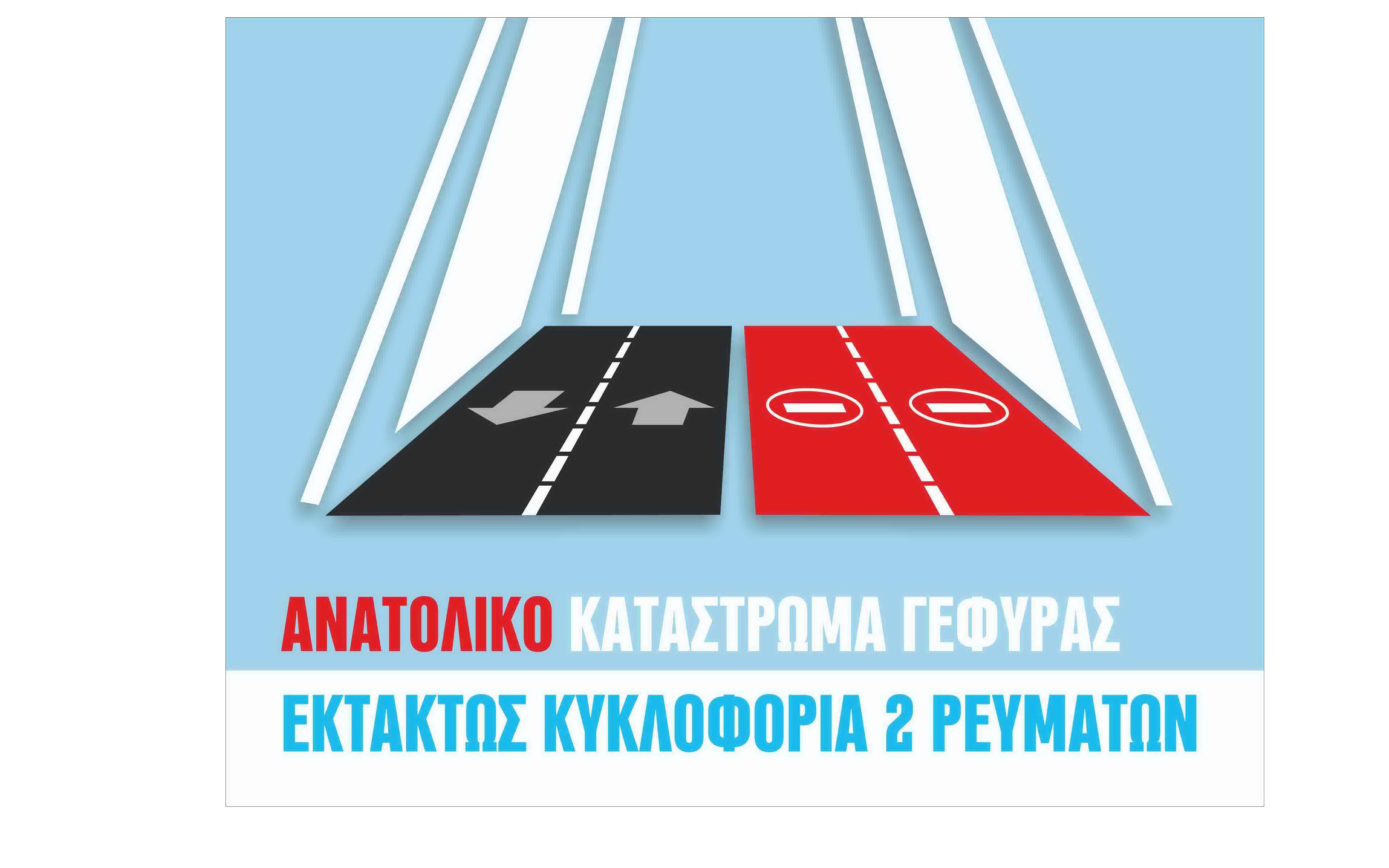 kykloforiakes-rythmiseis-sti-gefyra-rioy-amp-8211-antirrioy-meta-tin-proskroysi-fortigoy-se-pinakida3