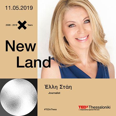 tedxthessaloniki-2019-amp-8220-new-land-amp-82210