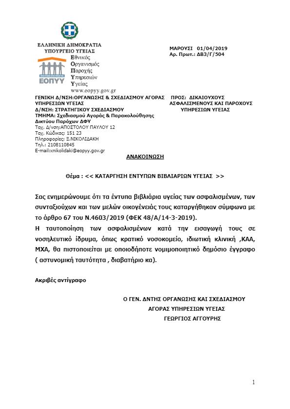 katargithikan-oristika-ta-vivliaria-ygeias-i-episimi-anakoinosi-toy-eopyy1