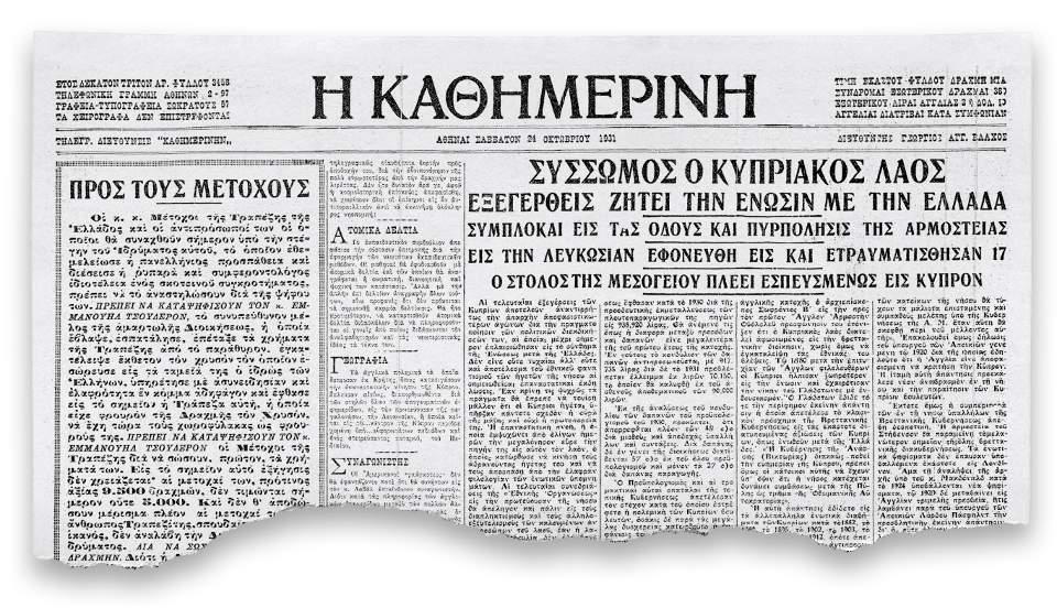 100-chronia-i-kathimerini-amp-8211-enas-aionas-me-ena-klik-amp-8211-1931-kypros-amp-8211-oktovriana0