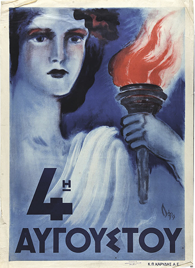 100-chronia-i-kathimerini-enas-aionas-me-ena-klik-amp-8211-1936-o-i-metaxas-epivallei-diktatoria-vinteo1