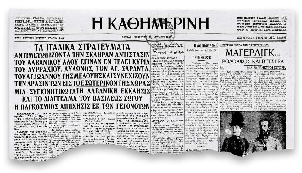 100-chronia-i-kathimerini-amp-8211-enas-aionas-me-ena-klik-amp-8211-1939-h-italia-eisvallei-stin-alvania0