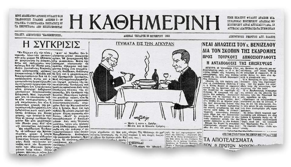 100-chronia-i-kathimerini-enas-aionas-me-ena-klik-amp-8211-1930-symfono-ellinotoyrkikis-filias0