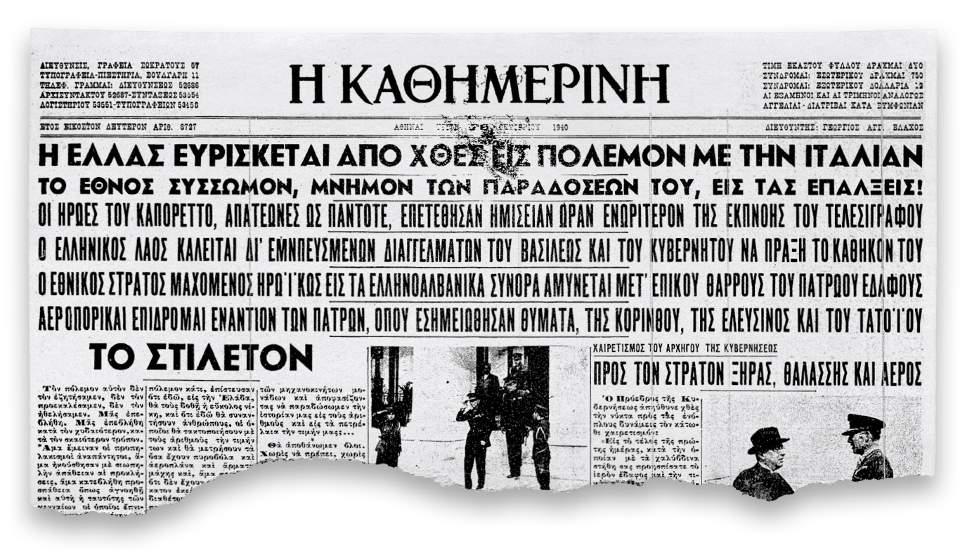 100-chronia-i-kathimerini-amp-8211-enas-aionas-me-ena-klik-amp-8211-1940-enarxi-ellinoitalikoy-polemoy-vinteo1