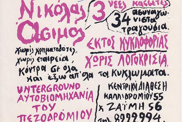 o-nikolas-asimos-den-tha-eiche-thesi-simera-sta-exarcheia3