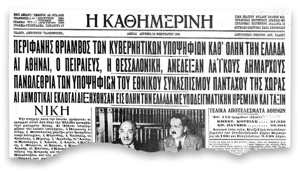 100-chronia-i-kathimerini-enas-aionas-me-ena-klik-amp-8211-1934-psifizoyn-oi-eggrammates-gynaikes1