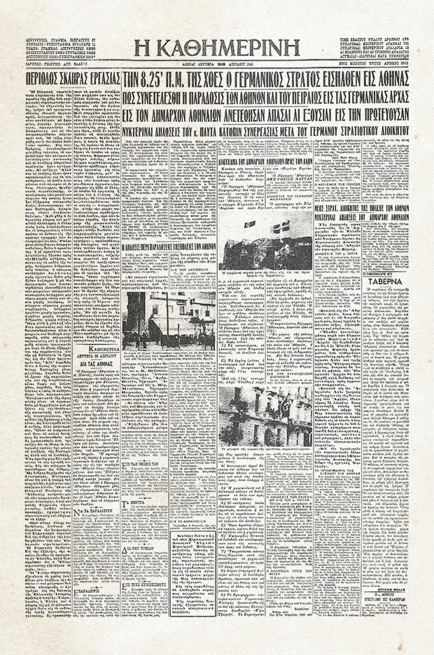 100-chronia-k-istorika-protoselida-amp-8211-27-aprilioy-1941-oi-germanoi-stin-athina1