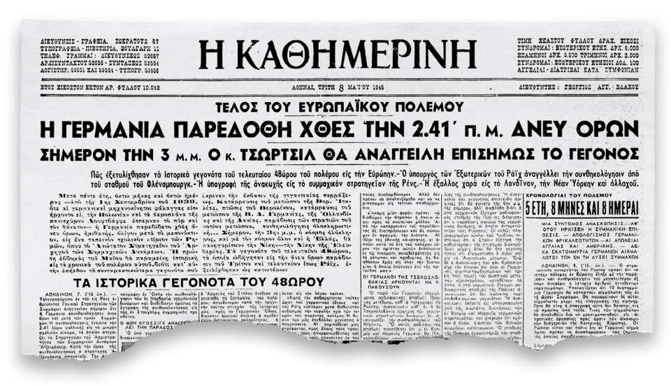 100-chronia-i-kathimerini-amp-8211-enas-aionas-me-ena-klik-amp-8211-1945-telos-toy-polemoy-stin-eyropi-vinteo1