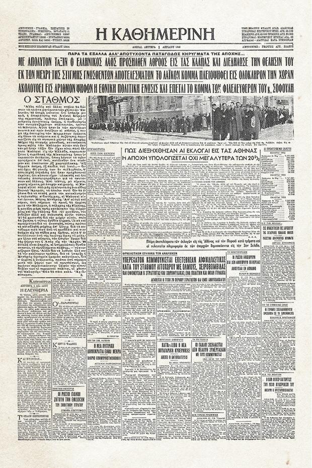 100-chronia-k-istorika-protoselida-amp-8211-voyleytikes-ekloges-31is-martioy-19461