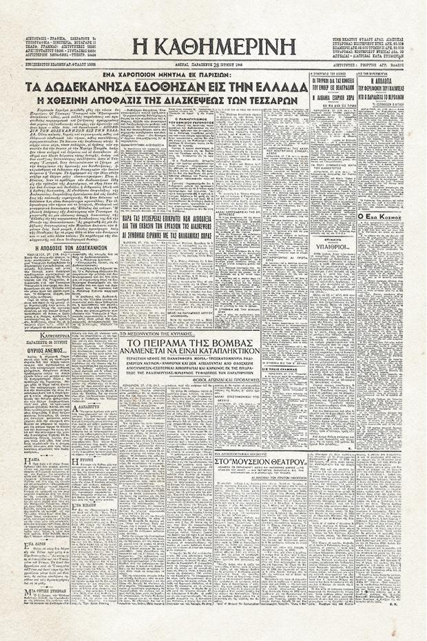 100-chronia-k-istorika-protoselida-amp-8211-1946-apodidontai-stin-ellada-ta-dodekanisa0