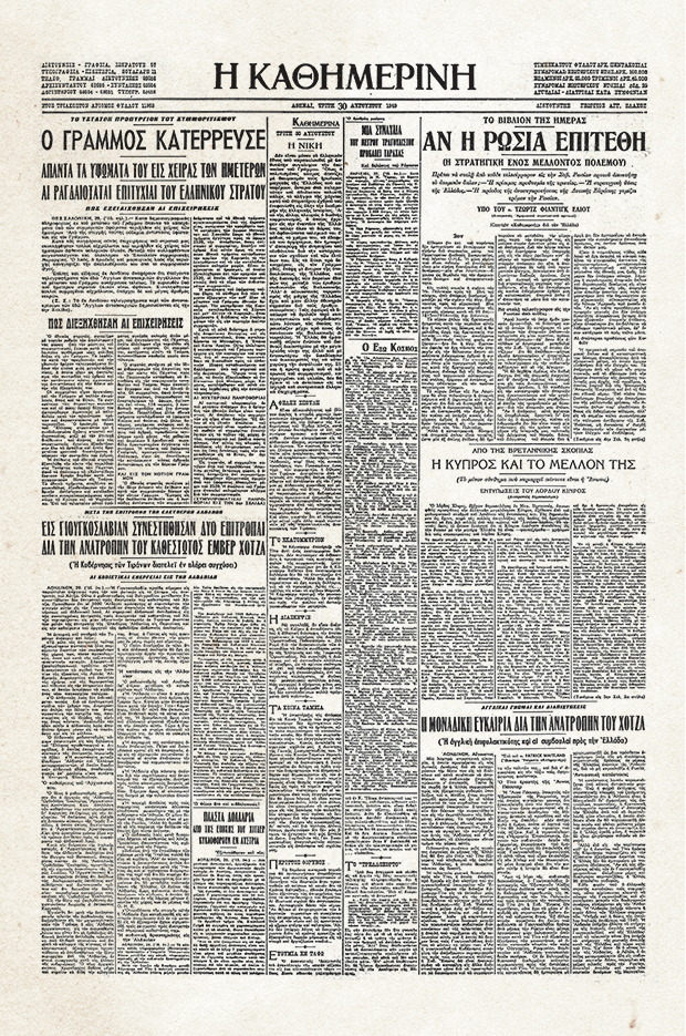 100-chronia-k-istorika-protoselida-amp-8211-aygoystos-1949-telikes-maches-toy-emfylioy0